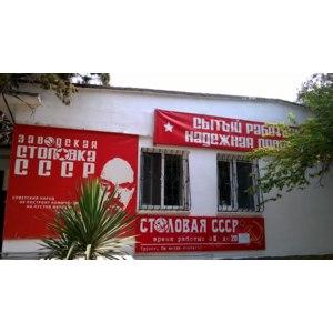 Заводская столовка СССР, Крым, пгт Новый Свет фото