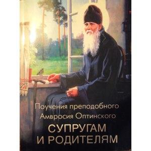 Поучения преподобного Амвросия Оптинского супругами и родителям. Амвросий Оптинский фото