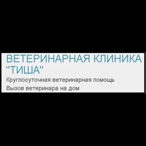 Ветклиника Тиша, Москва фото