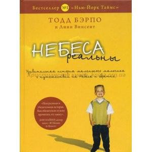 Небеса реальны. Удивительная история маленького мальчика о путешествии на Небеса и обратно. Тодд Бэрпо,Линн Винсент фото