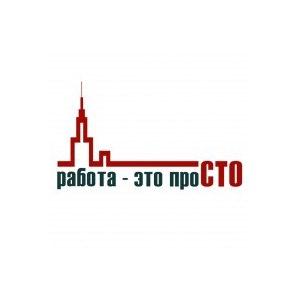 Сайт Работа- это проСТО (Москва)  фото