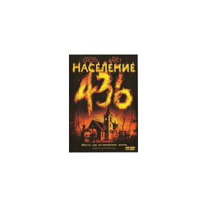 Население 436 (2006, фильм) фото