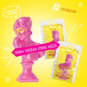 """Маска для кожи вокруг глаз 7Days Candy Shop """"YELLOW VENUS"""" фото"""
