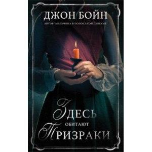 Книга здесь обитают призраки скачать бесплатно в pdf, epub, fb2.