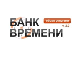 банк времени - bank-vremeni.ru фото