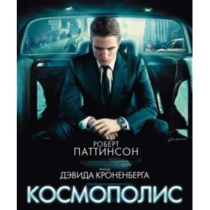 Космополис / Cosmopolis (2012, фильм) фото