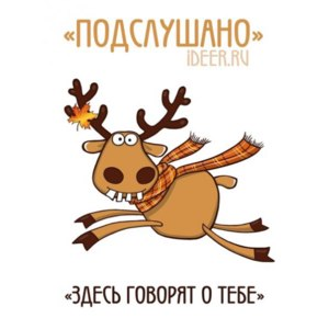ПОДСЛУШАНО - ideer.ru фото