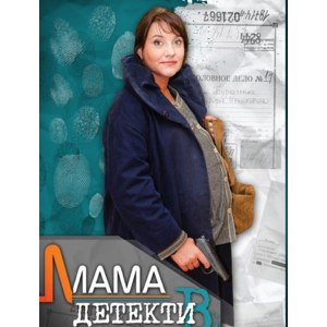 Мама-детектив фото