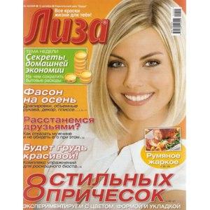 """Журнал """"Лиза"""" фото"""