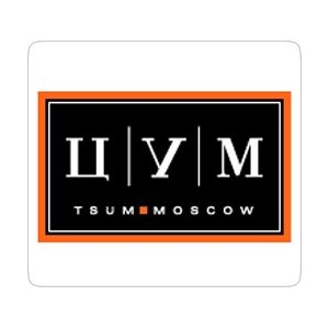 ЦУМ   Центральный Универсальный Магазин, Москва - «Гораздо лучше ЦУМ ... 4a8feeb4704