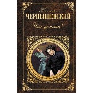 Что делать? Чернышевский Николай Гаврилович фото