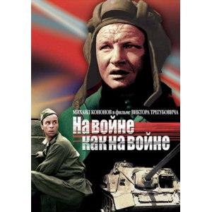 На войне как на войне (1968, фильм) фото