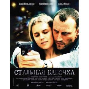 Стальная бабочка (2012, фильм) фото