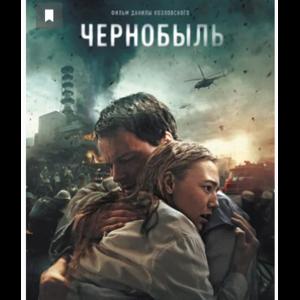 Чернобыль (2021, фильм) фото