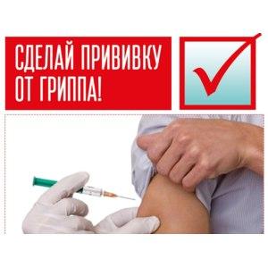 Бесплатная вакцинация от гриппа фото