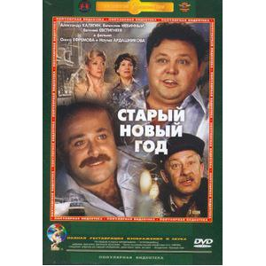 Старый Новый год (1980, фильм) фото