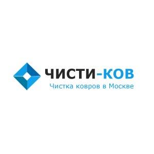 Фабрика чистки ковров «Чисти-Ков», Москва фото