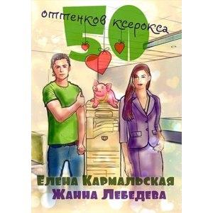 50 оттенков ксерокса. Жанна Лебедева, Елена Кармальская фото