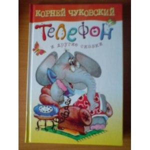 Телефон и другие сказки, Корней Чуковский фото