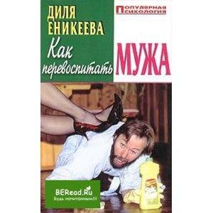 Как перевоспитать мужа, Еникеева Д.Д. фото