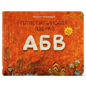Пластилиновая азбука АБВ. Читаем и лепим. Меринов Сергей Станиславович фото