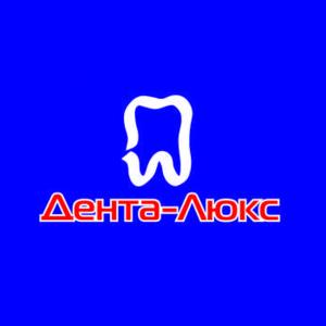 Дента-Люкс, Ревда, Свердловская область фото