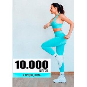 Фитнес-программа TGYM 10.000 шагов дома фото