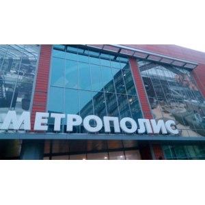 ТЦ МЕТРОПОЛИС, Москва фото