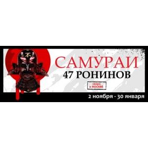 """Выставка """"47 ронинов""""  Выставочный центр """"Ветошный"""", Москва фото"""