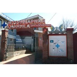 Центр Ветеринарной Медицины, Ростов-на-Дону фото
