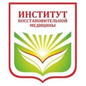 Институт Восстановительной Медицины, курсы массажа., Москва фото