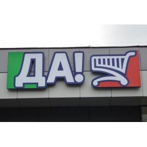 """Сеть магазинов """"ДА!"""" фото"""