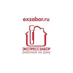 Exzabor. Экспресс-забор анализов на дому, Москва фото