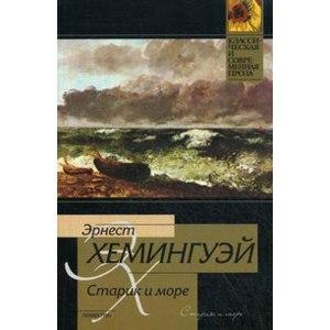 Старик и море, Эрнест Хемингуэй фото