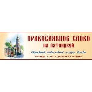 Православное слово, Москва фото