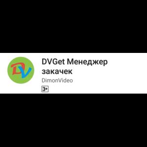 Скачать dvget для компьютера