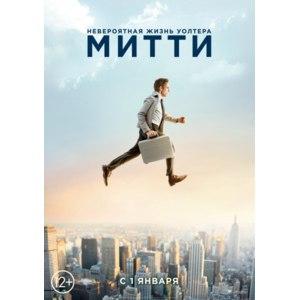 Невероятная жизнь Уолтера Митти / The Secret Life of Walter Mitty фото