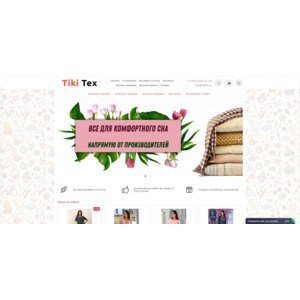 Tiki tex интернет магазин где купить ткань на обивку мебели