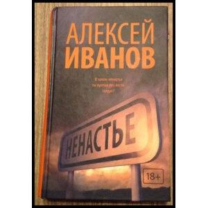 Ненастье. Алексей Иванов фото