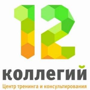 12 коллегий. Центр тренинга и консультирования, Санкт-Петербург фото