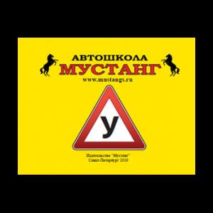 "Автошкола ""Мустанг"", Санкт-Петербург фото"