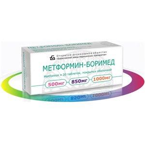 Для лечения сахарного диабета Боримед Метформин фото