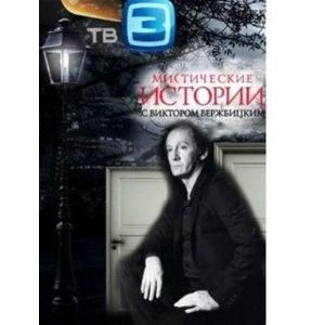 """""""Мистические истории"""" с Виктором Вержбицким фото"""
