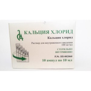 Кальция хлорид раствор для внутривенного введения 100 мг/мл ООО Славянская аптека фото