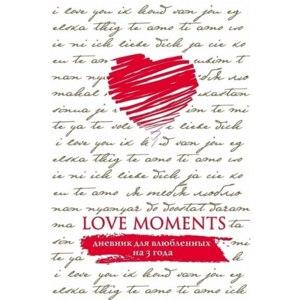 Пятибук «LOVE MOMENTS» дневник для влюбленных на 3 года от издательства «Эксмо» фото