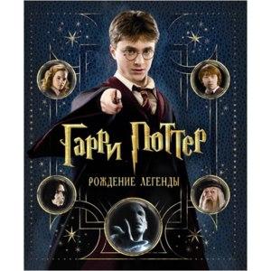 «Гарри Поттер. Рождение легенды» Брайан Сибли фото