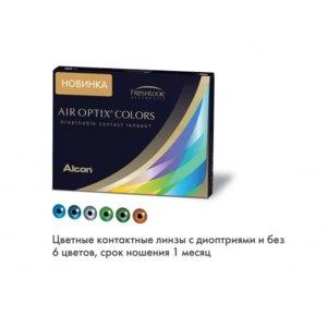 """Контактные линзы цветные Alcon """"Air Optix® Colors"""" фото"""