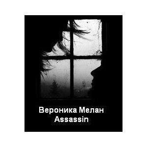 Assassin, Вероника Мелан фото