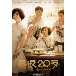 Back To 20/Вернуться в 20 (2015, фильм) фото