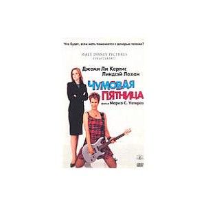 Чумовая пятница (2003, фильм) фото